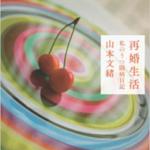 「再婚生活 私のうつ病闘病日記」(Written by)山本文緒