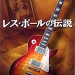 """「レス・ポールの伝説」ギター""""レスポール""""と多重録音を生み出した"""