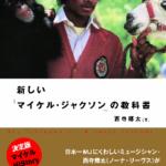 新しい「マイケル・ジャクソン」の教科書 ~無意識に事実をすりかえていませんか?~
