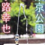 小説「東京公園」小路幸也著