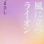 小説「風に立つライオン」