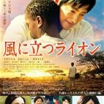 映画「風に立つライオン」ネタバレ注意!