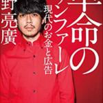 「革命のファンファーレ」西野亮廣:信用得るにはネタバレだ!