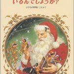 「サンタクロースっているんでしょうか?」プレゼントにもおすすめ♥