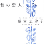 「昔の恋人」藤堂志津子:プラス思考≠事実をすりかえる