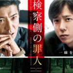 映画「検察側の罪人」:正義ってなんですか? ネタバレ注意!