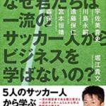強いメンタリティを身につけろ!「なぜ君たちは一流のサッカー人からビジネスを学ばないの?」堀江貴文
