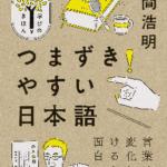 「つまずきやすい日本語」飯間浩明|言葉の自由性を考える