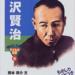 宮沢賢治:生前は自費出版2冊だけだった童話作家