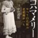 ヨコハマメリー「白塗りの老婆」愛と混乱の時代を生きた娼婦