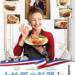 「大統領の料理人」ネタバレ注意!